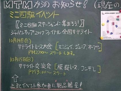 20171013MTM-01
