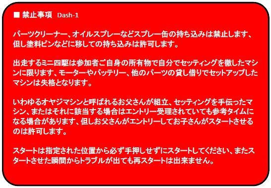 禁止事項 Dash-1