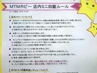 20161022MTM-15