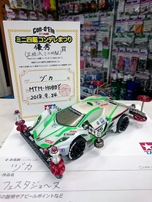20180924MTM-09