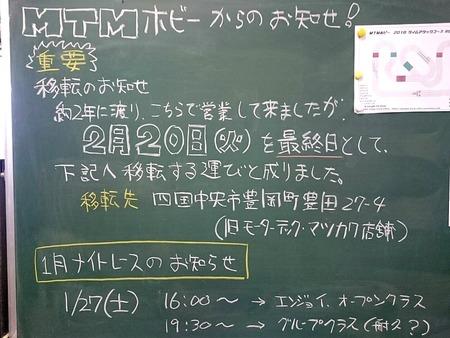 20180122MTM-01