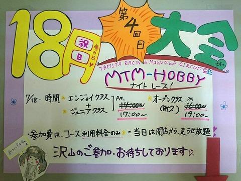 20160705MTM01