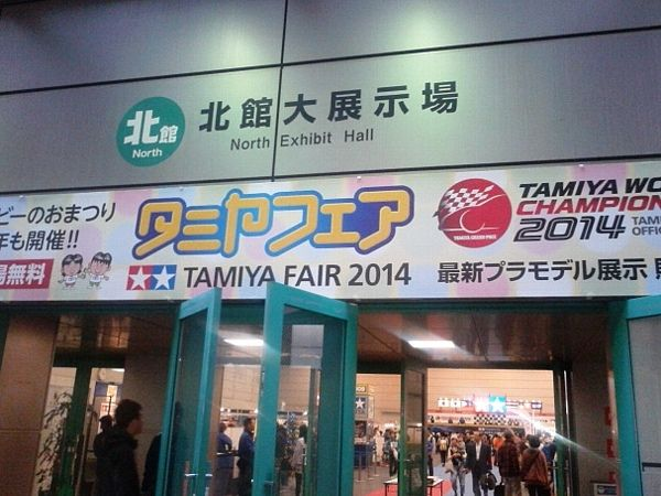 2014タミヤフェア22