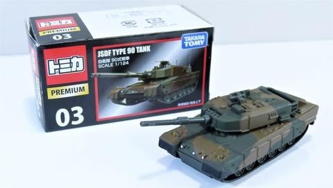 トミカプレミアム 90式戦車