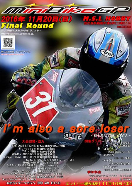 ミニバイクGP16最終戦