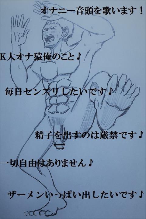 K【裸踊り】