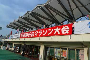 第36回 足利尊氏公マラソン ハーフ走ってきました!