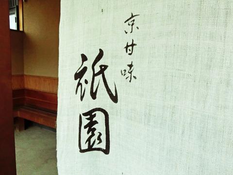 これぞ大人の和スイーツ。群馬県桐生市の名店「祇園」の抹茶パフェが美味!