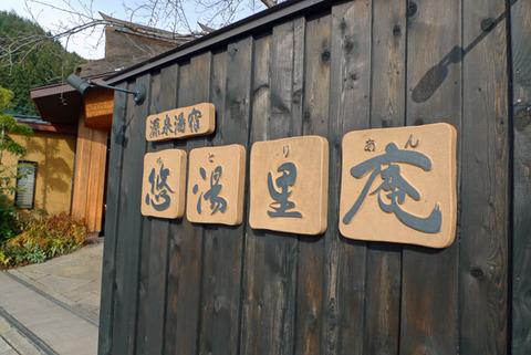 癒しの温泉と充実の道の駅「川場村」はのどかなだけじゃない