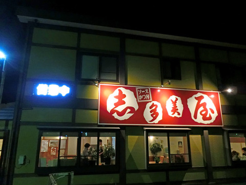 志多美屋本店のソースかつ丼がサクっと旨いぜ!!