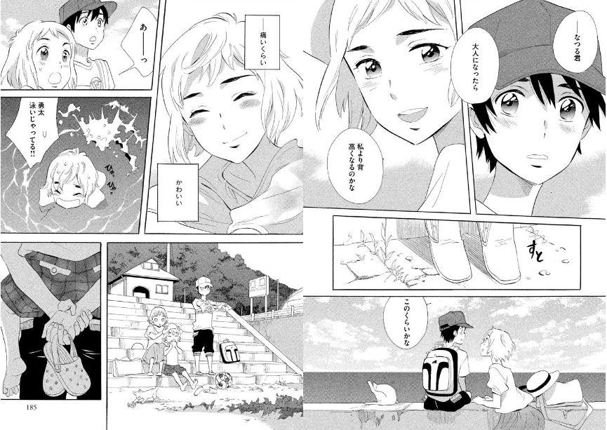 連休最後の日に読みたい漫画「神...