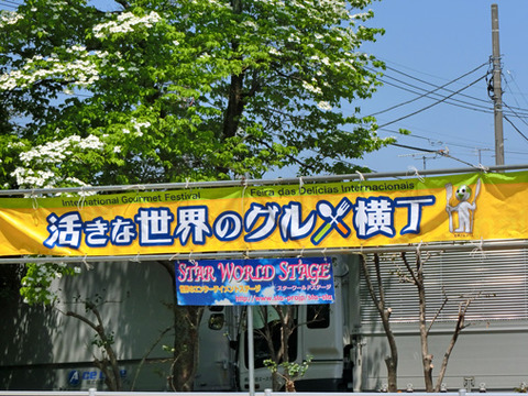 [群馬県大泉町] 活きな世界のグルメ横丁で世界のB級グルメを食べ歩き!