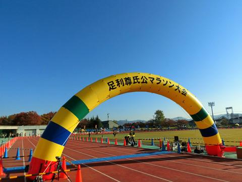 第38回足利尊氏公マラソンで大会復帰! やっぱり大会ってイイね!
