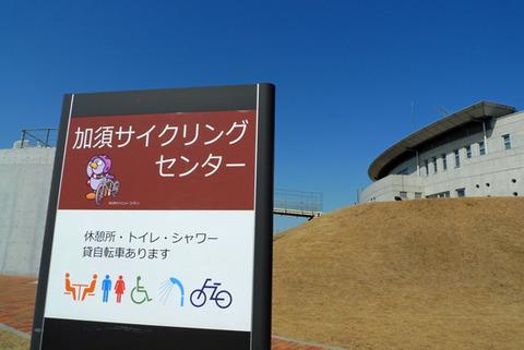 2月締めライド「加須サイクリングセンター」が快適過ぎて感動!