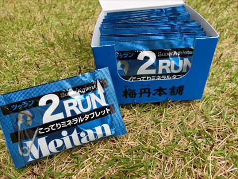 マラソン・ロードバイクの足攣り対策に「梅丹本舗 2RUN」を全力でオススメします!