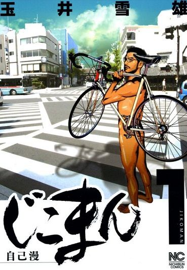 自転車あるあるマンガ「じこまん」でニヤニヤが止まらない