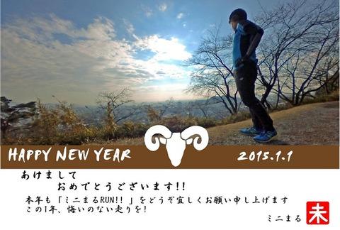 [2015年 元旦] あけましておめでとうございます!!