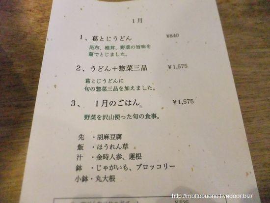 '12 1月メニュー②-1