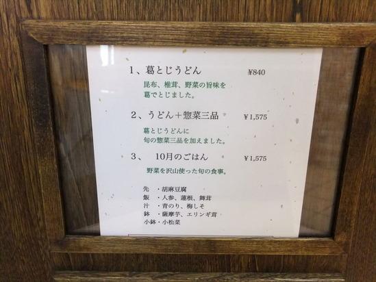 '11 10月メニュー①