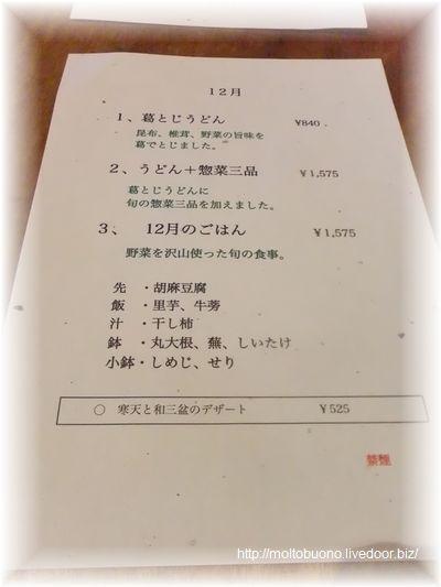 '11 12月メニュー④-1