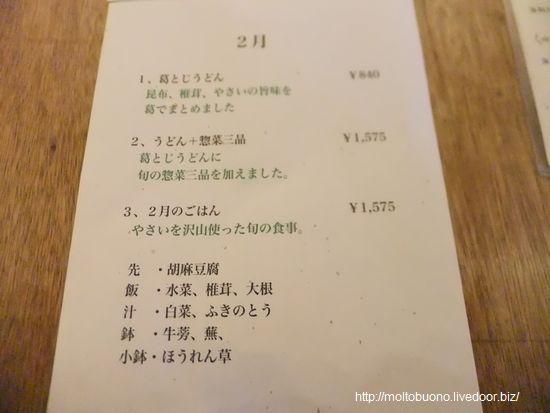 '12 2月メニュー①-1