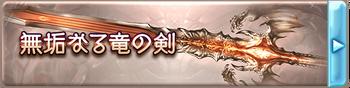 weapon_list_1100