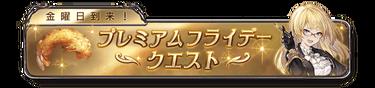 banner_premiumfriday