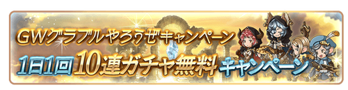 news_gw_2020_2