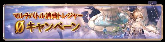 news_7th_anniversary_bonus_3