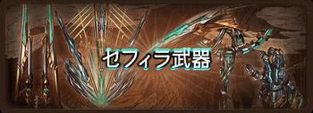 update_sephira_news