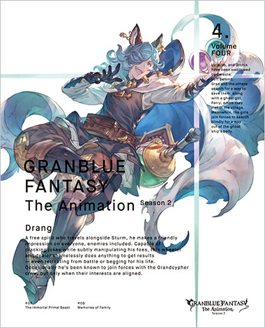 GRANBLUE FANTASY The Animation Season 2 4(完全生産限定版) [Blu-ray]