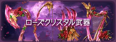 update_rose_news