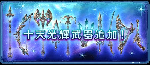 update_weapon_eternalsplendor