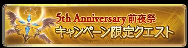 news_5th_anniversary_3