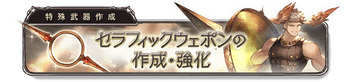 banner_seraphic_04