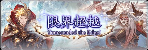 update_transcendence_6
