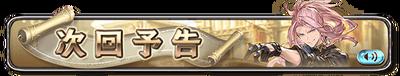 banner_event_trailer_3
