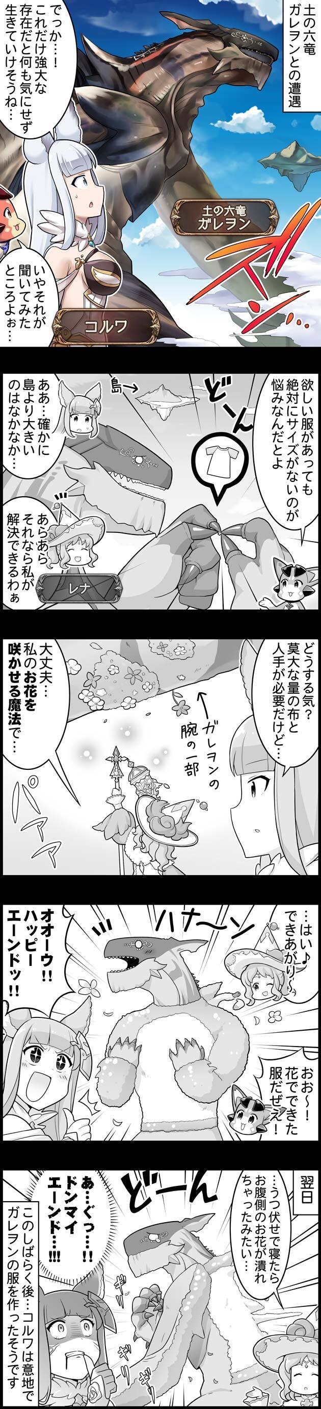 グラブル 土竜