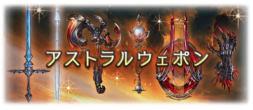 news_weapon_astral
