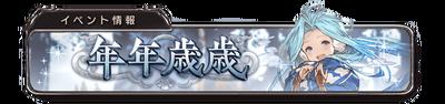 banner_event_start_2