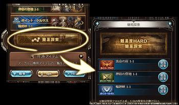 update_arcarum_fast_01