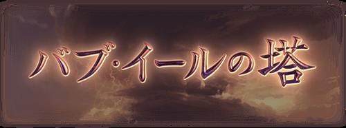 tower_news_01