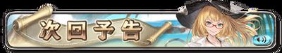 banner_event_trailer_5