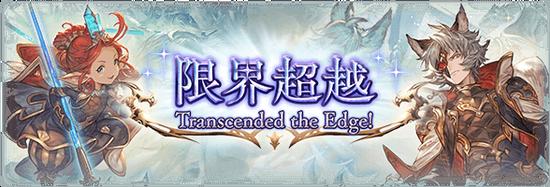update_transcendence_5