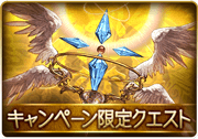 banner_campaign_exclusive_quest