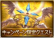 banner_campaign_exclusive_quest