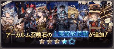 update_arcarum_5th_02