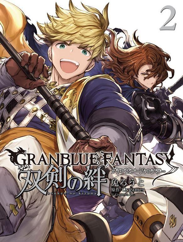 グランブルーファンタジー 双剣の絆2【電子限定特典つき+アクセスコード付き
