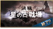 banner_event_end_s