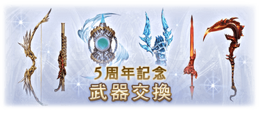 5th_sp_weapon_ticket